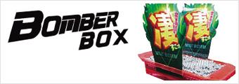 ボンバーボックス