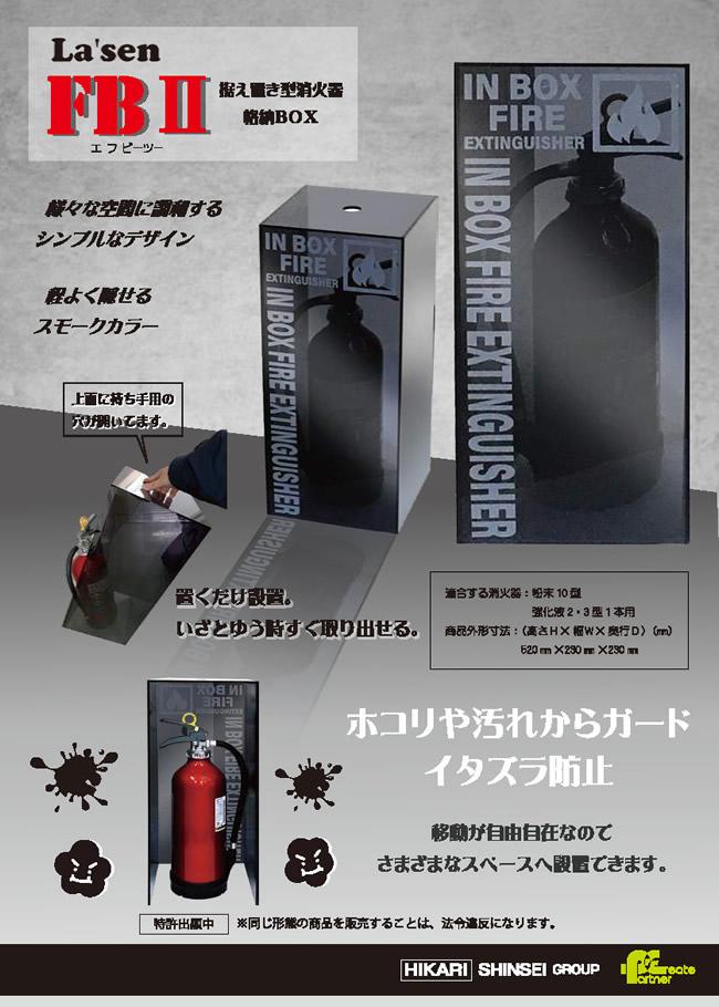 据え置き型消火器格納BOX「FB-Ⅱ」