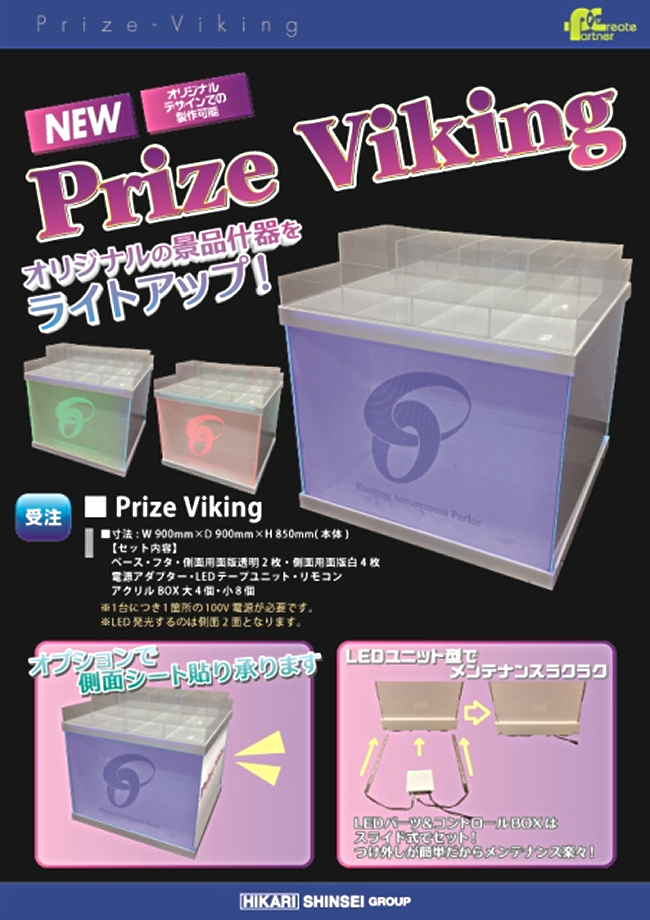 prize_viking72