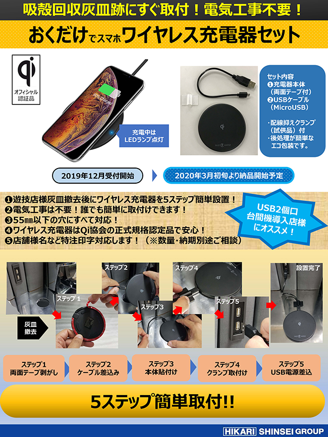 qi_wireless_battery_charger01