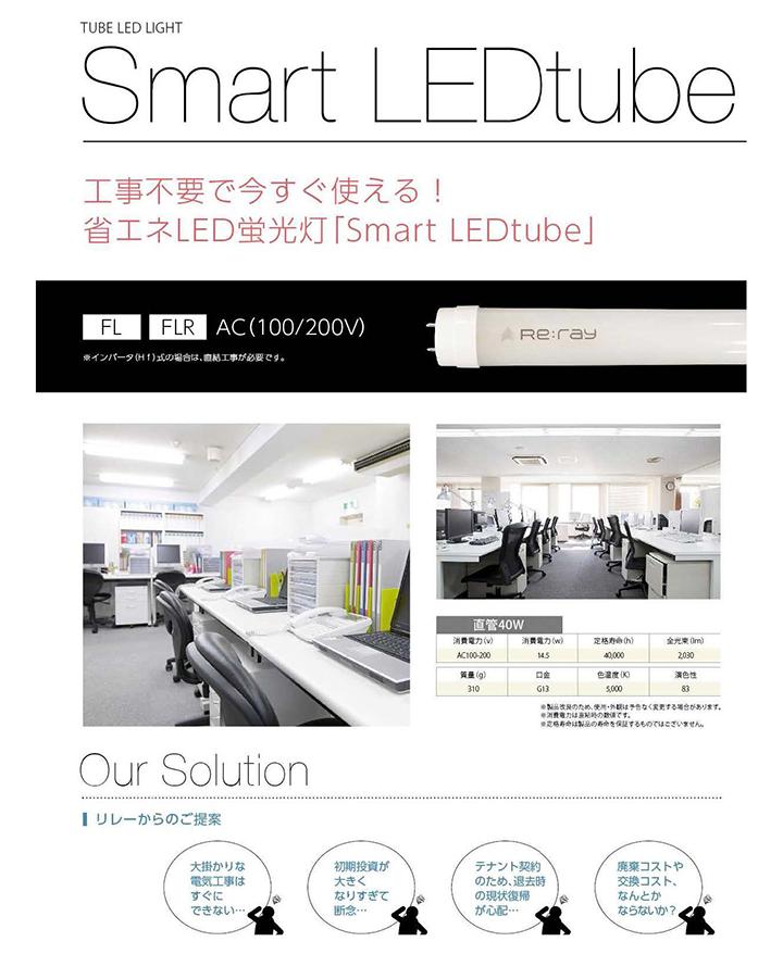 SAMRT LED tube