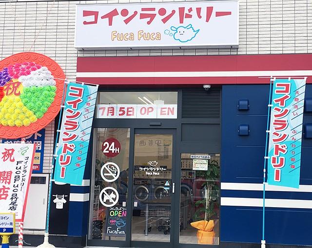 コインランドリーfucafuca竹尾店