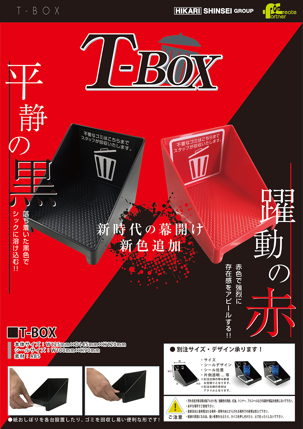 tbox_red_large