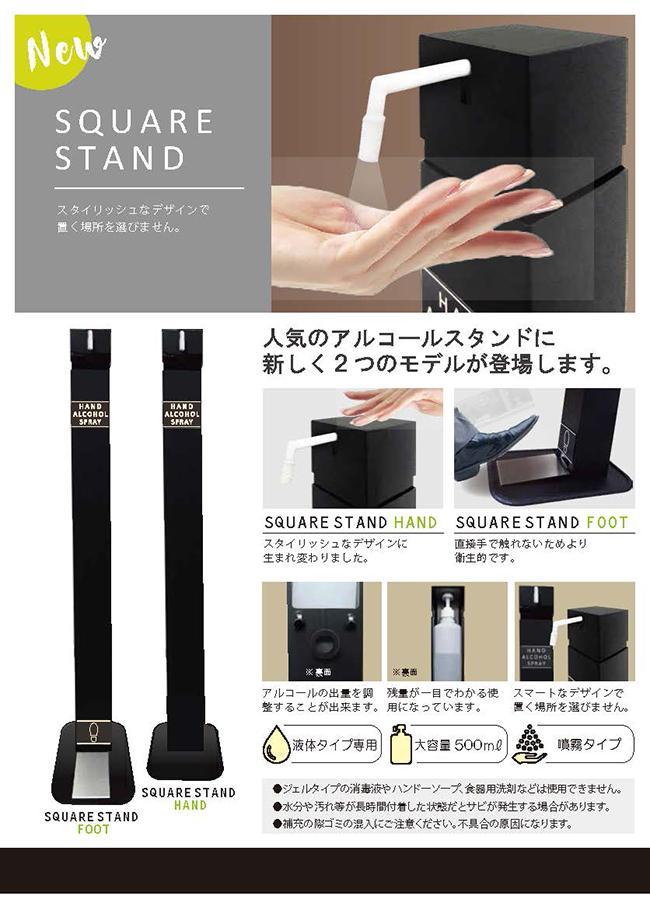 消毒スタンド SQUARE STAND